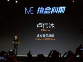 金立M5/E8正式发布 超长待机/光学防抖相机
