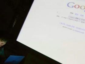 谷歌重返中国计划时间表 看起来并没那么快