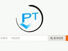 PESCMS Ticket工单系统破解版下载 开源任务系统