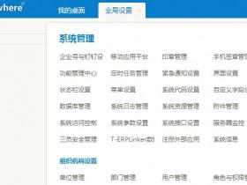 通达OA最新官方v9.5.160913(含破解补丁)集成全功能 微信钉钉登陆