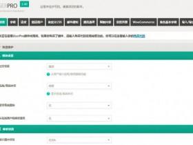 WordPress会员中心插件:UserPro带会员中心+登陆注册页面