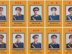 揭秘:中共首批开国将军的级别是怎样划分的?