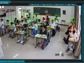 CCS课堂呵护系统 实时监控课堂呵护系统是什么?