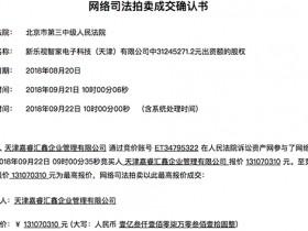贾跃亭彻底出局 融创7.7亿元底价接盘乐视系两项核心资产