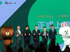 LINE Pay和iPASS一卡通强强联合 决战电子支付