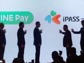 和iPass一卡通合作LINE Pay从这笔投资买到了什么?