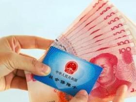 荣大一姐:国常会要求降低企业社保费率