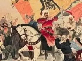 李自成只做了42天的皇帝 看看他进城后都干了些什么