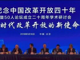 2018中国经济50人论坛 学术研讨会讲话内容(全整理)