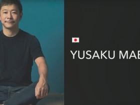 前泽友作是谁?揭秘SpaceX绕月飞行首单旅客日本富翁前泽友作