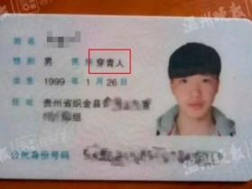 穿青人属于哪个民族?中国