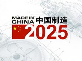 """一位台商眼中的""""中国制造2025"""""""