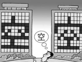 住建部原副部长建议征空置税:北京空置率或达20%