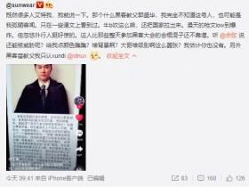 """涉嫌非法利用信息网络罪被刑拘 警方起底""""黑客教父""""郭某"""