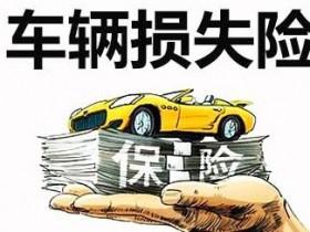 车辆损失险有必要买吗?汽车车损险赔偿范围是什么?