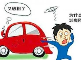 已经买了车损险 汽车的划痕险还必须买吗?