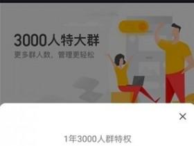 QQ群如何创建3000人群?答:一年费用638元
