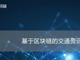 交通资讯链APP 基于区块链的交通资讯客户端