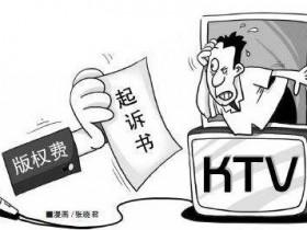 KTV版权费是一笔200亿糊涂账 版权方开呛:音集协无权要求KTV删歌