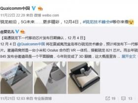 高通骁龙8150什么时候发布?官方确认12月4日上市