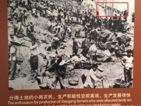 小岗村大包干纪念馆内展出的假照片