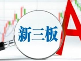 券市场中说的一板、二板、三板、四板具体是指什么?