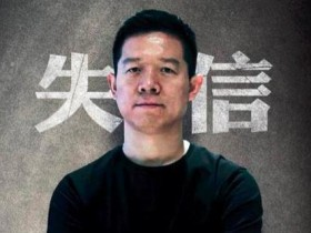 高人纪实:香港四季酒店里的孔乙己贾跃亭