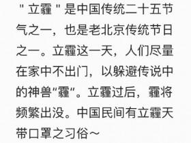 中国传统二十五节气:立霾