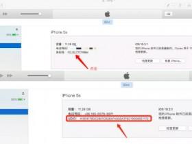 iPhone手机如何获取UDID?这三种教程轻松搞定