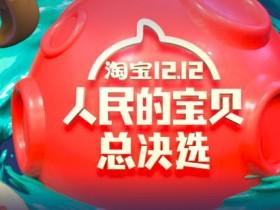 2018淘宝双12红包0点开抢:每天3次,最高1212元(附攻略)