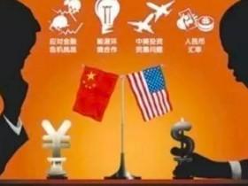 90天期限的谈判 决定中国未来