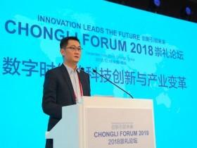 马化腾:产业互联网的核心在于科技创新