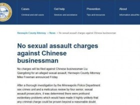 正式结案:刘强东无罪 美国检方决定不起诉