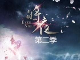 电视剧将夜第二季开播时间 将夜第二季演员表角色介绍
