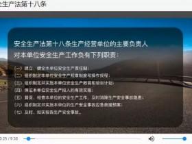 中平交通第二课堂以专业视频解读企业主体责任