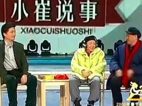 """何庆魁写的赵本山小品""""打油诗""""解读"""