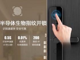 长虹B3智能门锁军工品质 新春实惠价/六种开锁方法