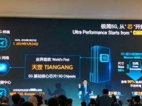 华为发布业界首款5G基站核心芯片:天罡芯片
