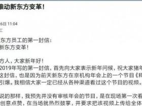 俞敏洪:用开明文化推动新东方变革(全文)