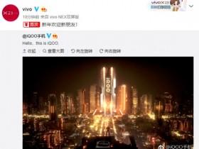 iQOO手机官宣登场 vivo公司独立子品牌