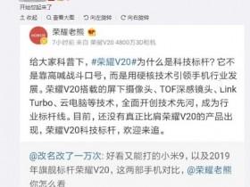 小米荣耀互怼:OPPO成最大赢家!