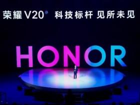 荣耀V20发布背后:手机旗舰标准制定者只是一小步