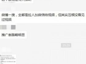 唐忆鲁女主角事件 美女CEO唐忆鲁视频事件