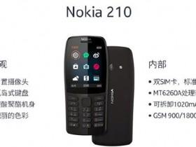 诺基亚210正式上市 299元/双卡双待/可待机20天