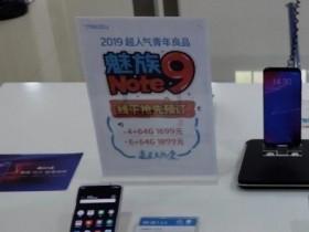 魅族Note9多少钱价格?又被实体店提前曝光