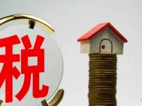 2021年房产税落地