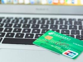 信用卡刷卡记录怎么查 这些使用禁忌你清楚吗