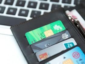 信用卡销户多久上征信?注销时要注意这几点