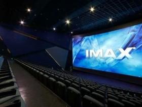中国巨幕与IMAX 的区别是什么?两者的差别很大吗