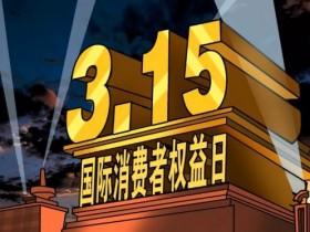 历届315晚会主题及曝光名单盘点(1991年-2019年)